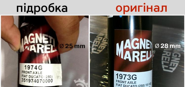 Підробні автозапчастини: амортизатори Magneti Marelli Motion