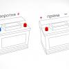 Полярність акумулятора: пряма чи зворотня?