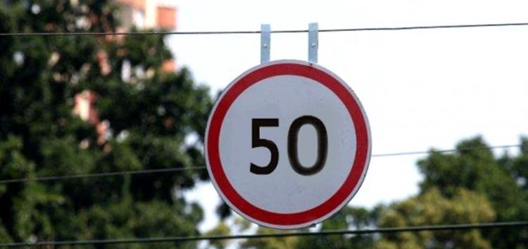 Обмеження швидкості 50 км/год