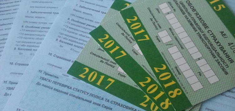 В Україні з'явилися електронні поліси автоцивілки