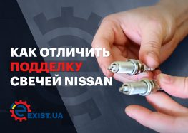 Як відрізнити підробні свічки запалювання Nissan?
