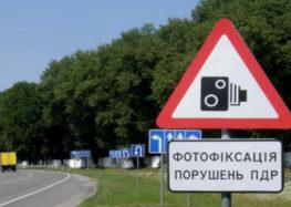 Що відомо про систему фотофіксації порушень ПДР