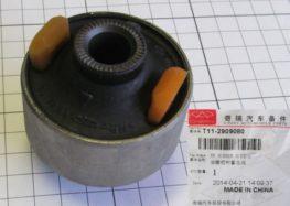 Підробні автозапчастини: сайлентблок переднього важеля задній Chery T11-2909080