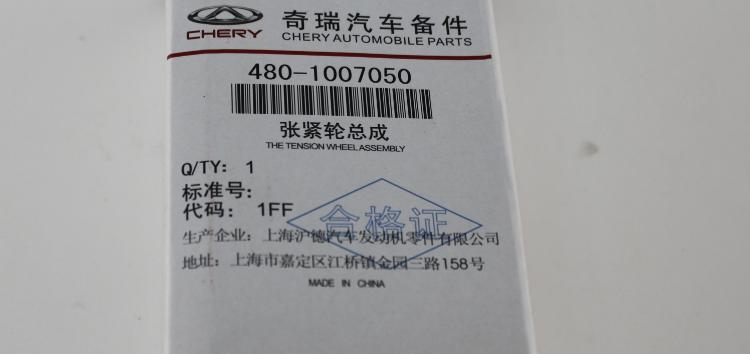 Підробні автозапчастини: натягувач ременя ГРМ Chery 480-1007050