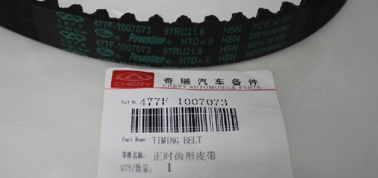 Підробні автозапчастини: ремінь ГРМ Chery 477-F1007073