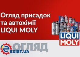 Огляд присадок та автохімії LIQUI MOLY