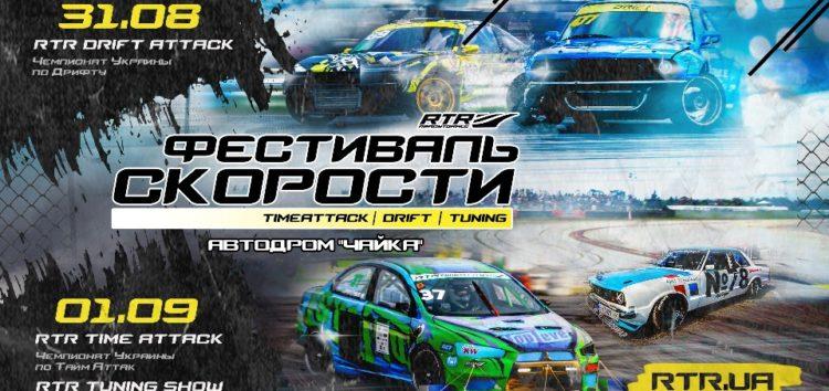 EXIST.UA запрошує на «Фестиваль швидкості RTR 2019»!