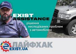 Exist Assistance – рішення несподіванних проблем з автомобілем