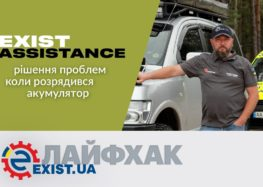 Exist Assistance – сів акумулятор