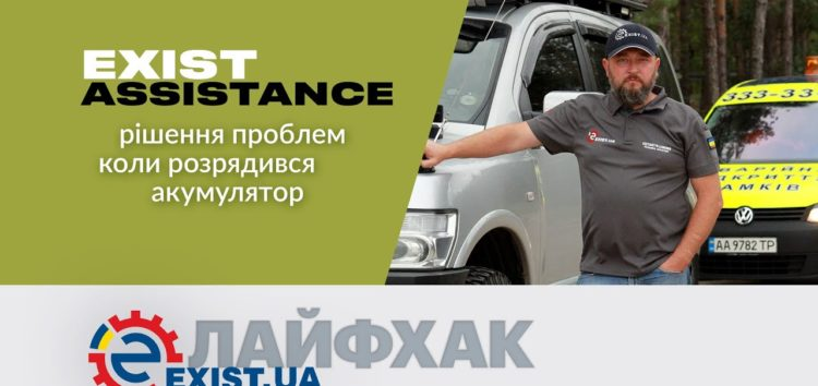 Exist Assistance – сів акумулятор
