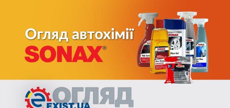 Огляд автохімії Sonax