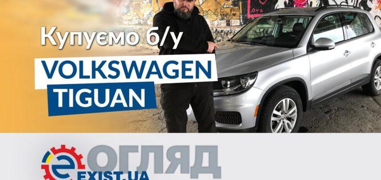Купуємо б/в Volkswagen Tiguan, 2.0, 2016 року випуску – на що звернути увагу при покупці