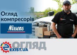 Огляд компресорів кондиціонерів Nissens