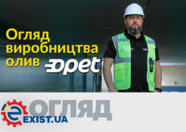 Як ми на завод Opet їздили (відео)