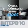 Візит на завод OPET: інтерв