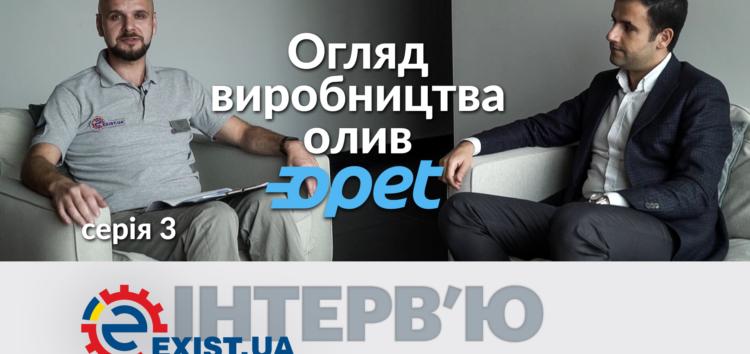 Візит на завод OPET: інтерв'ю з керівником експортного відділу