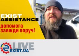 Допомога завжди поряд – Exist Assistance (відео)