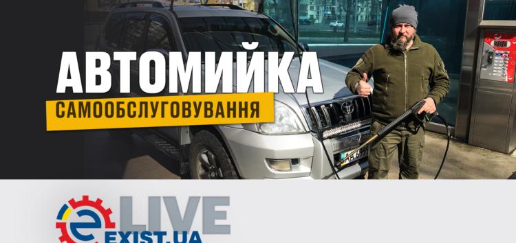 Як помити авто за 100 грн? (відео)