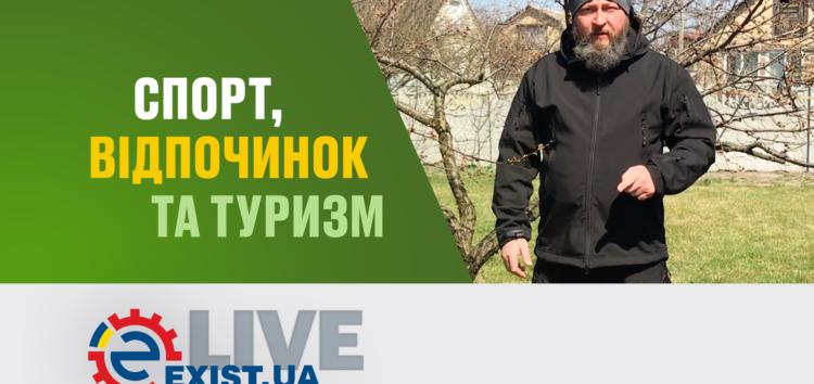 Спорт, відпочинок та туризм! Купляємо одяг та інші корисні товари на Exist.ua (відео)