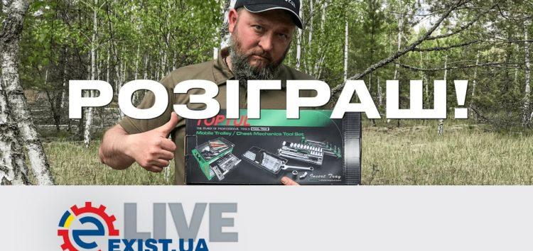 Розіграш універсального набору інструментів Toptul! (відео)