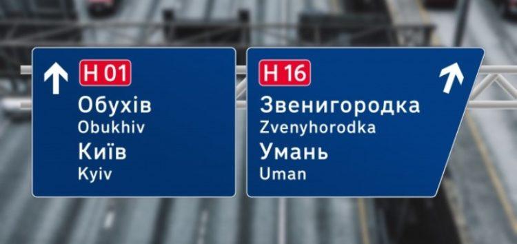 В Україні стандартизують дорожні знаки на трасах