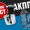 Сталл тест, як перевірити гідротрансформатор АКПП (відео)