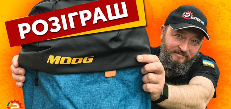 Розігруємо брендовый рюкзак MOOG!