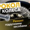 Ремонт пробитого колеса власноруч (відео)
