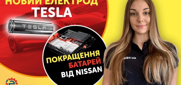 Огляд батарейних і не тільки новин (відео)
