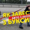 ЯК ЗАВЕСТИ авто на АКПП с буксира? ТЕОРІЯ! (відео)