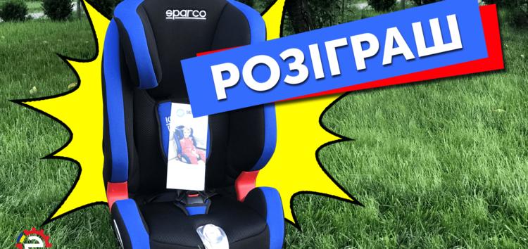 НОВИЙ РОЗІГРАШ – дитяче автокрісло SPARСO! (відео)