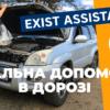 EXIST ASSISTANCE - РЕАЛЬНАЯ помощь в дороге!