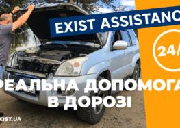 EXIST ASSISTANCE – РЕАЛЬНА допомога в дорозі!