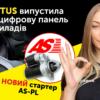 НОВИНИ: цифрова панель LOTUS, стартер AS-PL та інше (відео)