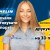 Новини Michelin, Porsche та інших (відео)