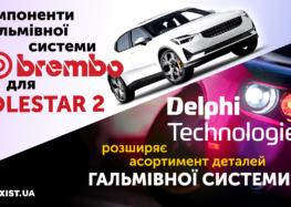 НОВОСТИ: компоненты тормозной системы BREMBO для POLESTAR 2, расширение ассортимента Delphi (видео)