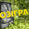 Розіграш брендованого рюкзака MFilter! (відео)