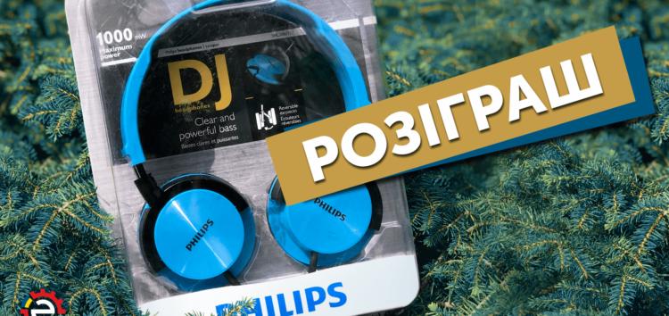Розіграш фірмових навушників PHILIPS (відео)