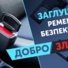 Заглушки ременів безпеки - добро чи зло? (відео)