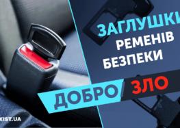 Заглушки ременів безпеки – добро чи зло? (відео)