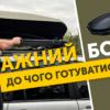 Багажник на кришу - що потрібно знати? (відео)