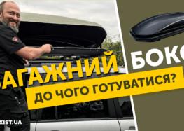 Багажник на крышу — что нужно знать? (Видео)