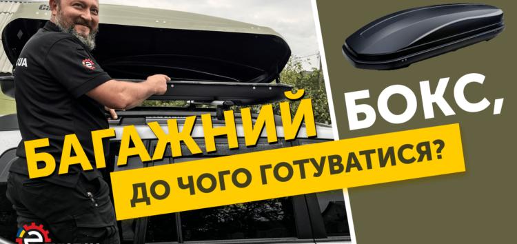 Багажник на кришу – що потрібно знати? (відео)