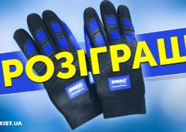 Розіграш фірмових рукавичок SWAG (відео)
