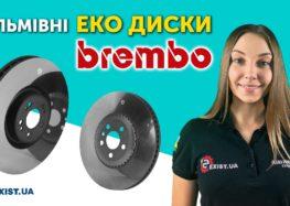 Еко-диски від Brembo та інші новини (відео)