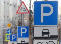 Скільки отримують українські міста за парковку