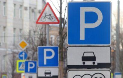 Сколько получают украинские города за парковку
