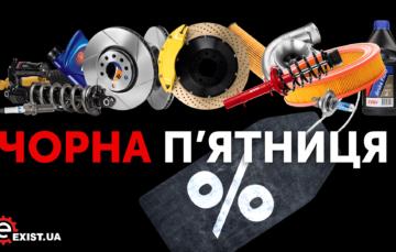 Чорна п'ятниця в інтернет-магазині EXIST.UA (відео)
