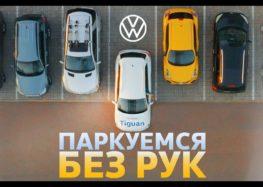 Volkswagen паркується через смартфон