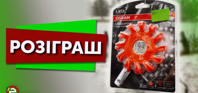 Розіграш світлодіодного ліхтаря Osram (відео)